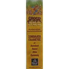 Meke Σοκολάτα Γάλακτος Choco Bee Με Βασιλικό Πολτό, Μέλι & Πρόπολη 30gr