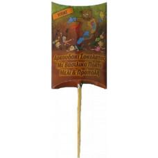 Meke Σοκολάτα Υγείας Choco Bee με Βασιλικό Πολτό, Μέλι & Πρόπολη 12gr